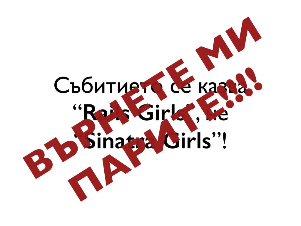 """Събитието се казва """"Rails Girls"""", не """"Sinatra G..."""