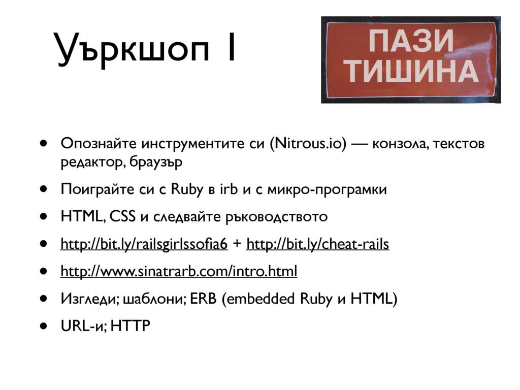 • Опознайте инструментите си (Nitrous.io) — кон...