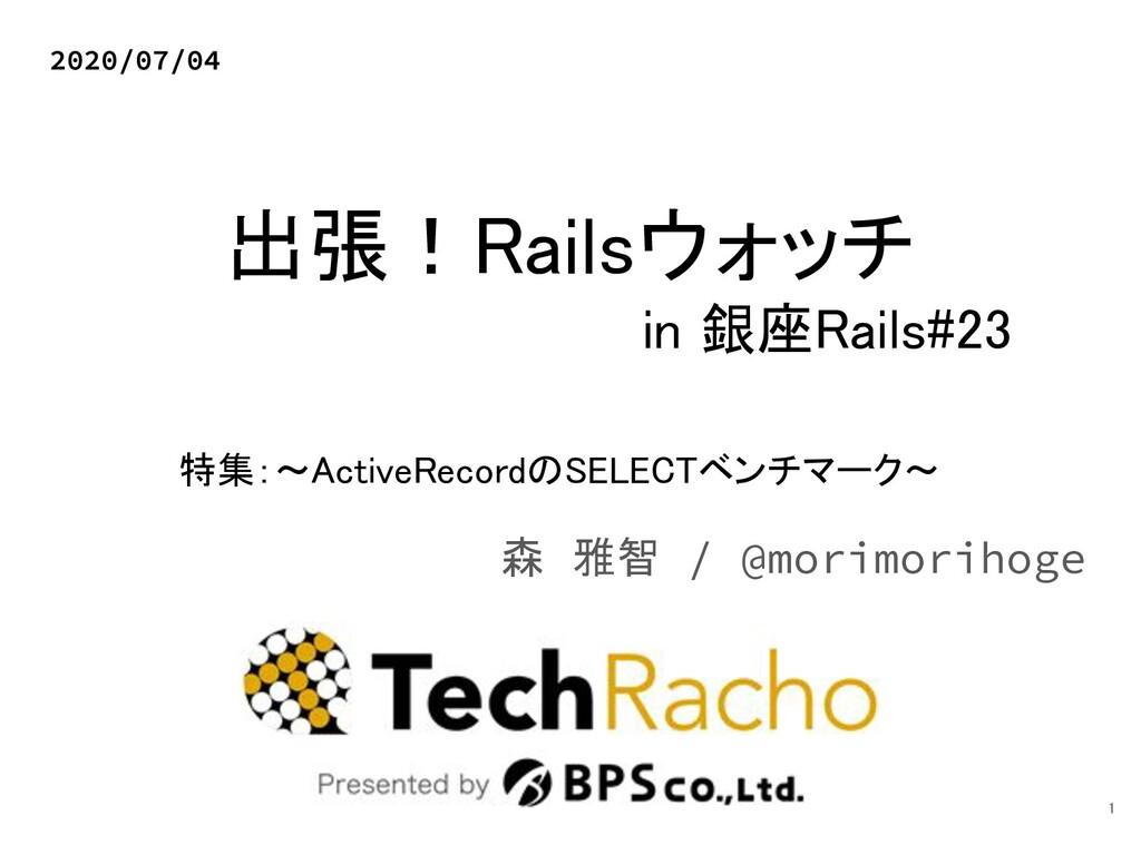 出張!Railsウォッチ in 銀座Rails#23 森 雅智 / @morimoriho...