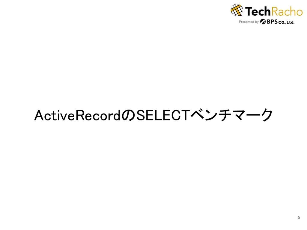 ActiveRecordのSELECTベンチマーク 5
