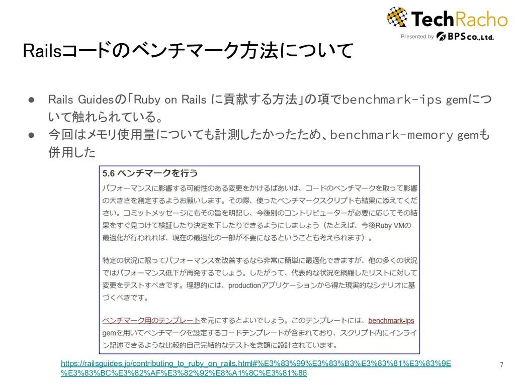 Railsコードのベンチマーク方法について ● Rails Guidesの「Ruby on ...