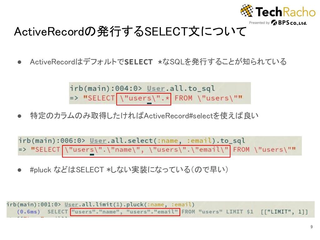 ActiveRecordの発行するSELECT文について ● ActiveRecordはデフ...