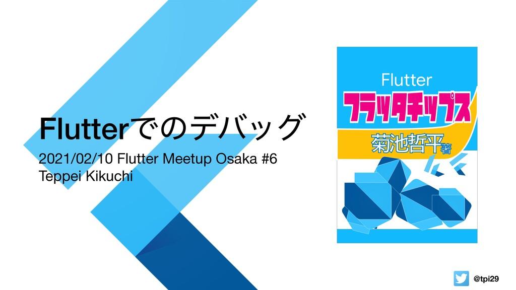 @tpi29 FlutterͰͷσόοά 2021/02/10 Flutter Meetup ...