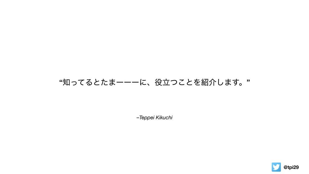 """@tpi29 –Teppei Kikuchi """"ͬͯΔͱͨ·ʔʔʔʹɺཱͭ͜ͱΛհ͠·͢..."""