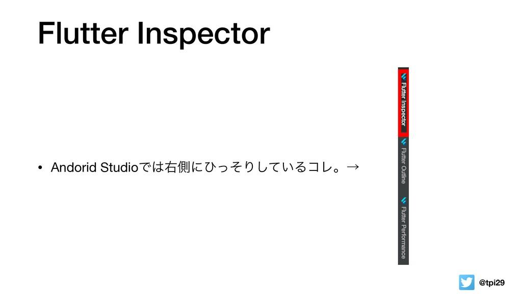 @tpi29 Flutter Inspector • Andorid StudioͰӈଆʹͻ...