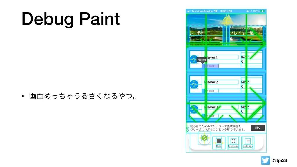 @tpi29 Debug Paint • ը໘ΊͬͪΌ͏Δ͘͞ͳΔͭɻ