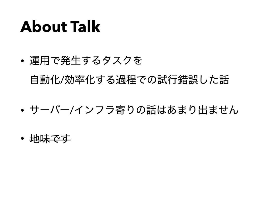 About Talk • ӡ༻Ͱൃੜ͢ΔλεΫΛ ࣗಈԽ/ޮԽ͢ΔաఔͰͷࢼߦࡨޡͨ͠ ...