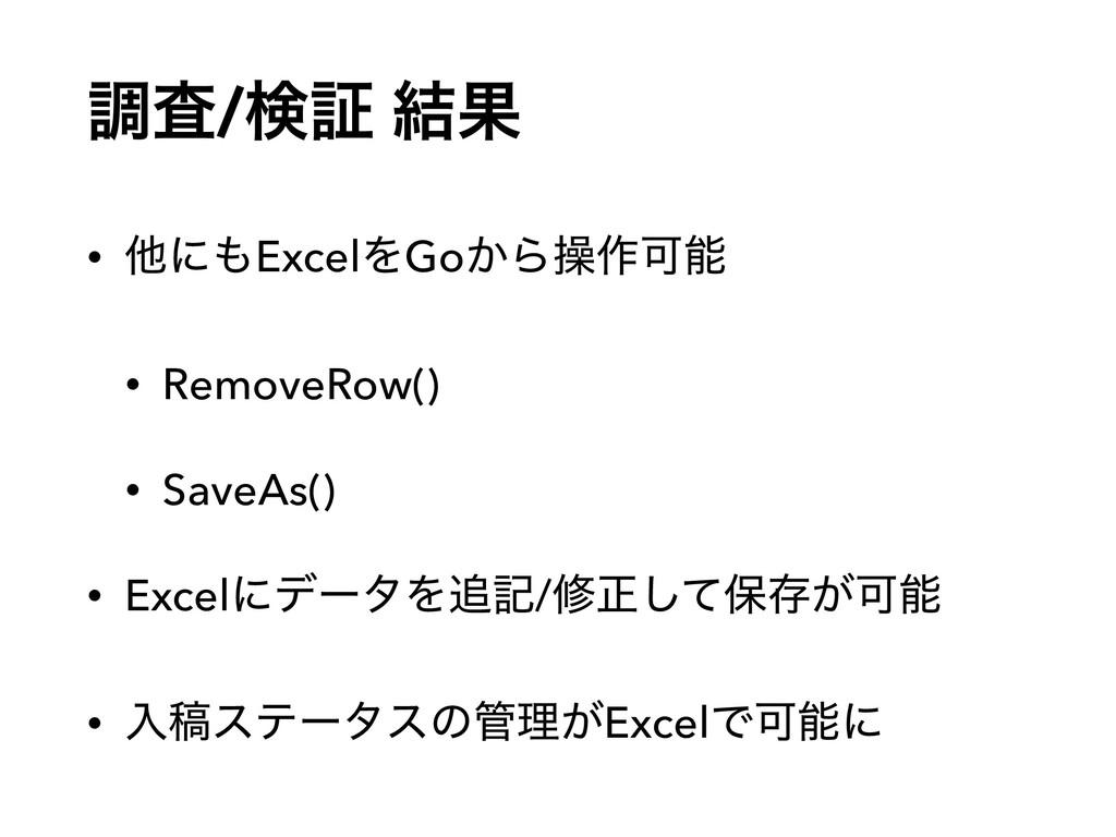 ௐࠪ/ݕূ ݁Ռ • ଞʹExcelΛGo͔Βૢ࡞Մ • RemoveRow() • Sa...
