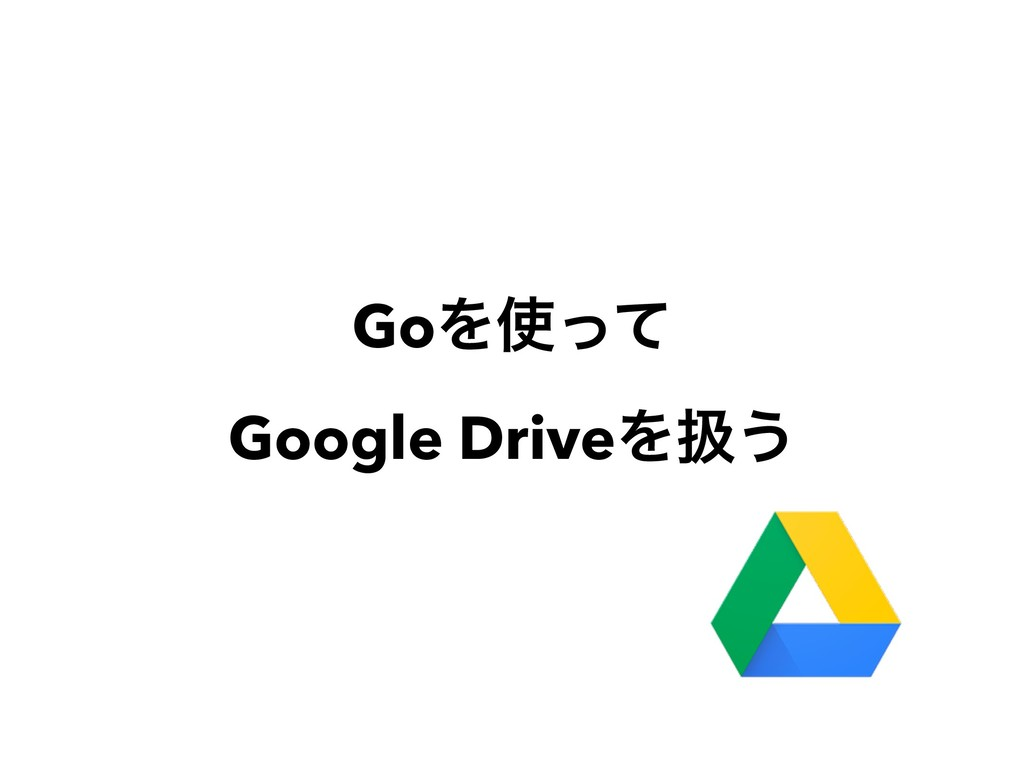 GoΛͬͯ Google DriveΛѻ͏