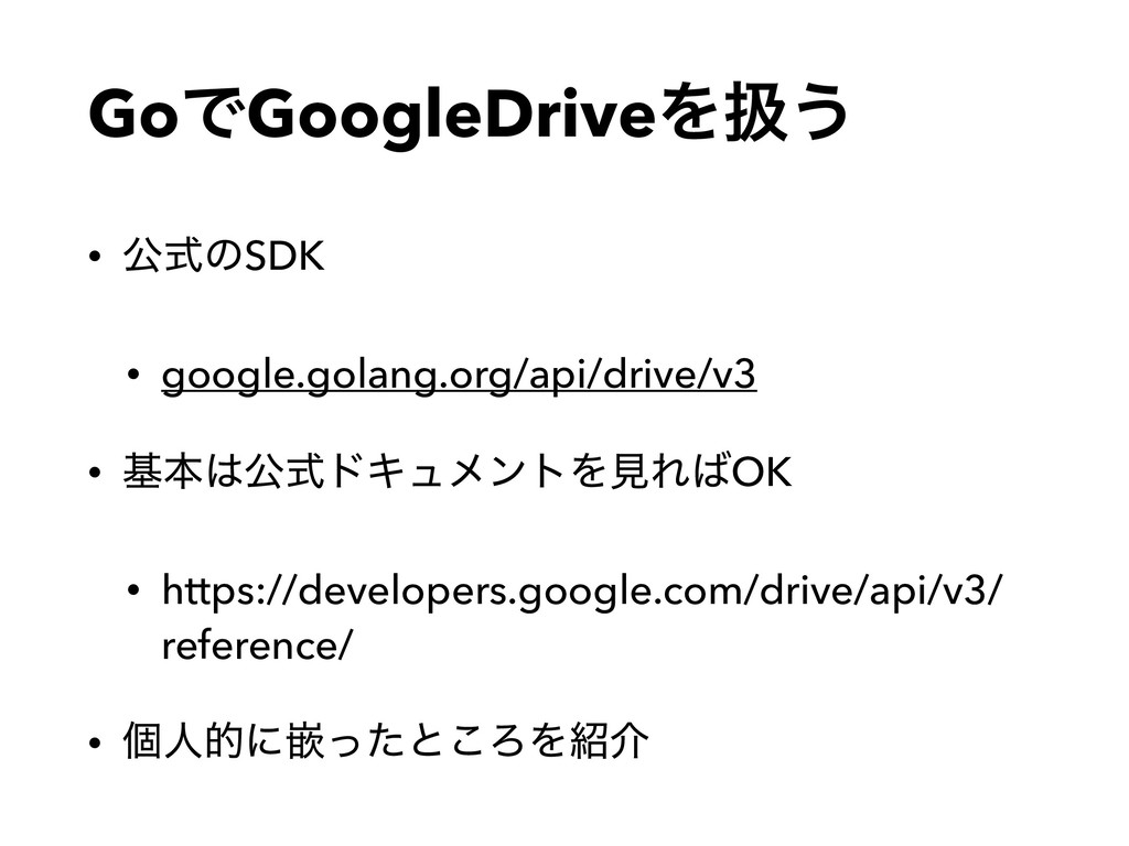 GoͰGoogleDriveΛѻ͏ • ެࣜͷSDK • google.golang.org/...