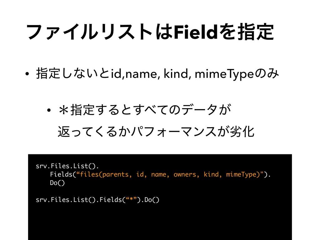ϑΝΠϧϦετFieldΛࢦఆ • ࢦఆ͠ͳ͍ͱid,name, kind, mimeTyp...