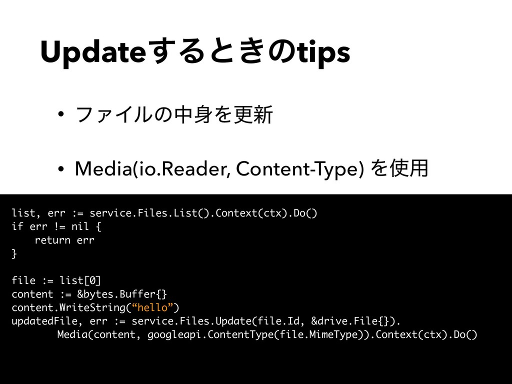 Update͢Δͱ͖ͷtips • ϑΝΠϧͷதΛߋ৽ • Media(io.Reader,...