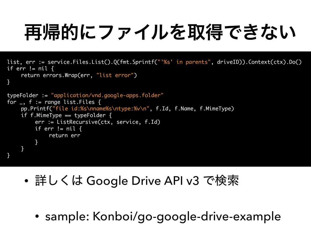 ࠶ؼతʹϑΝΠϧΛऔಘͰ͖ͳ͍ • ৄ͘͠ Google Drive API v3 Ͱݕࡧ ...