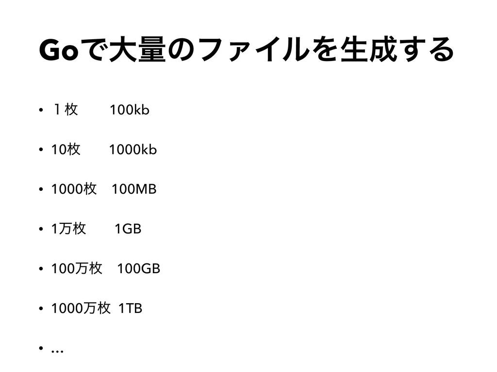 GoͰେྔͷϑΝΠϧΛੜ͢Δ • ̍ຕ 100kb • 10ຕ 1000kb • 1000ຕ...