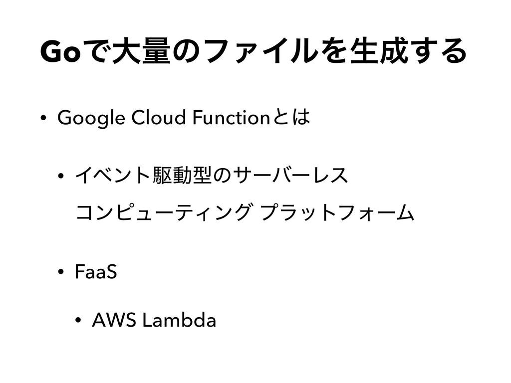 GoͰେྔͷϑΝΠϧΛੜ͢Δ • Google Cloud Functionͱ • Πϕϯ...