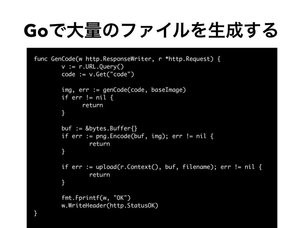 GoͰେྔͷϑΝΠϧΛੜ͢Δ func GenCode(w http.ResponseWri...