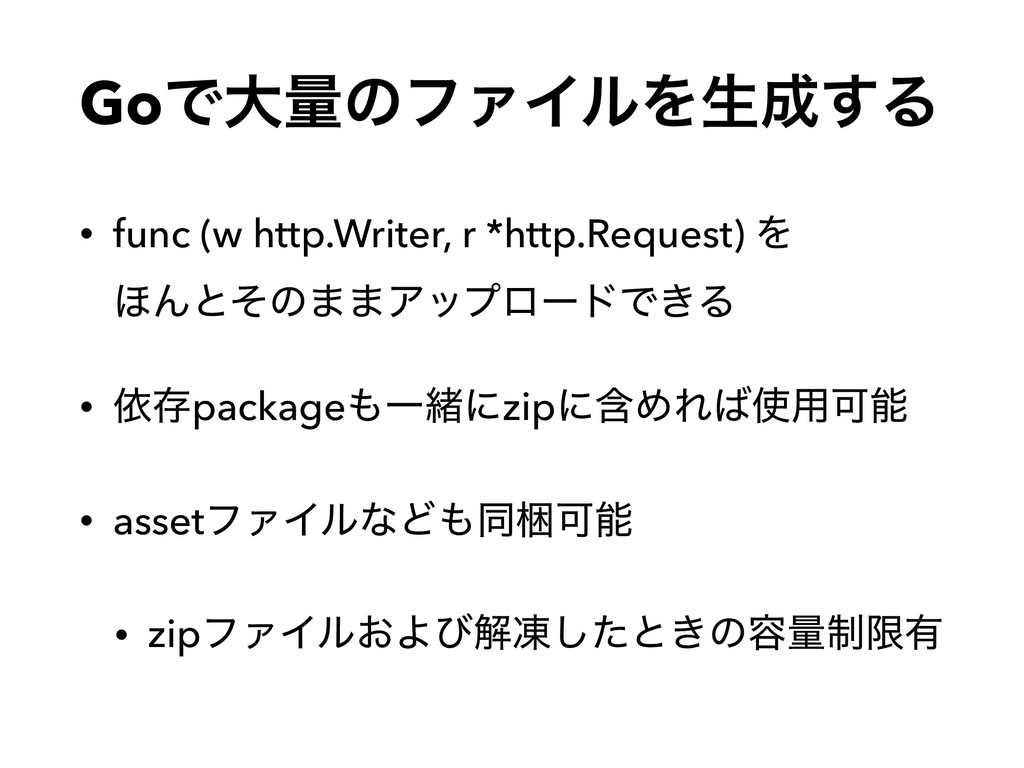 GoͰେྔͷϑΝΠϧΛੜ͢Δ • func (w http.Writer, r *http....