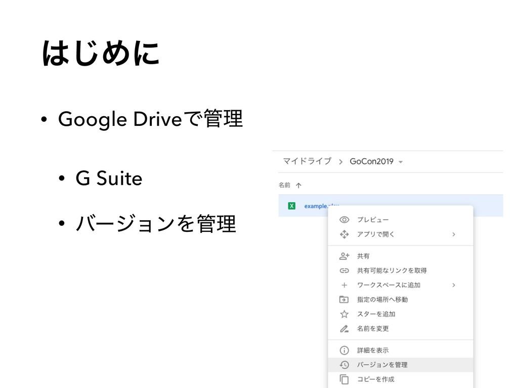 ͡Ίʹ • Google DriveͰཧ • G Suite • όʔδϣϯΛཧ