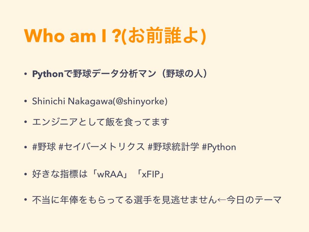 Who am I ?(͓લ୭Α) • PythonͰٿσʔλੳϚϯʢٿͷਓʣ • Shi...