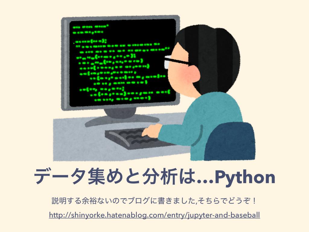 σʔλूΊͱੳ…Python આ໌͢Δ༨༟ͳ͍ͷͰϒϩάʹॻ͖·ͨ͠,ͦͪΒͰͲ͏ͧʂ h...