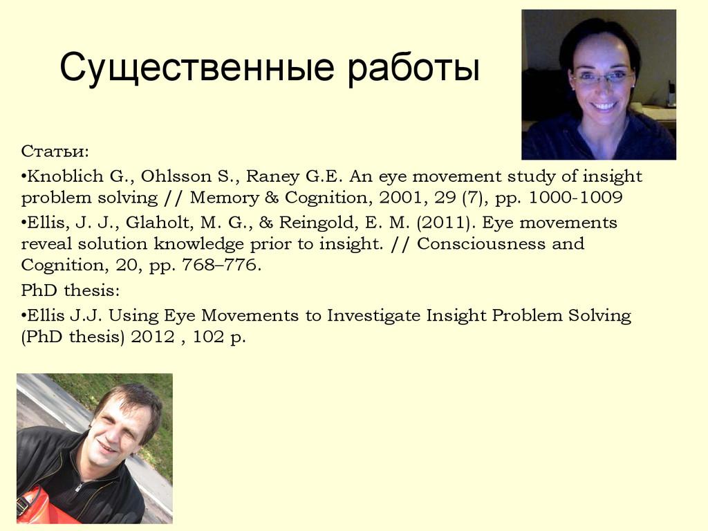 Существенные работы Статьи: •Knoblich G., Ohlss...