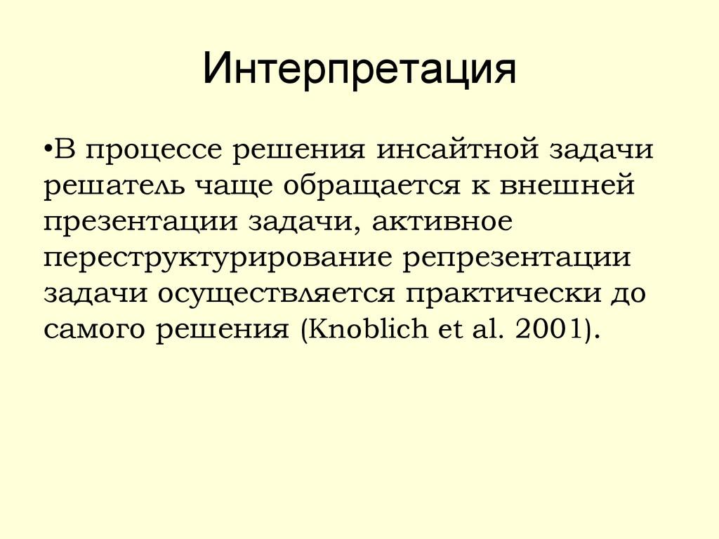 Интерпретация •В процессе решения инсайтной зад...