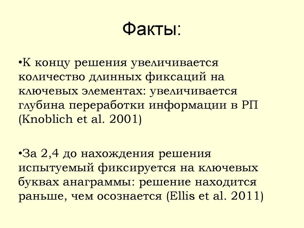 Факты: •К концу решения увеличивается количеств...