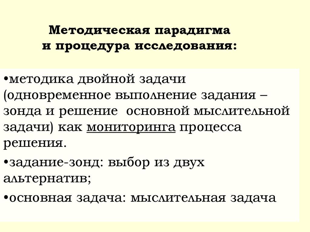 Методическая парадигма и процедура исследования...