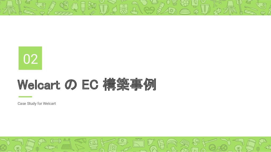Welcart の EC 構築事例