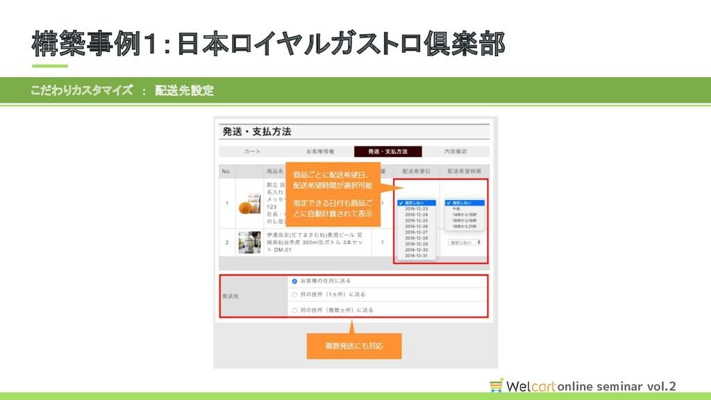 online seminar vol.2 構築事例1:日本ロイヤルガストロ倶楽部 こだわりカ...