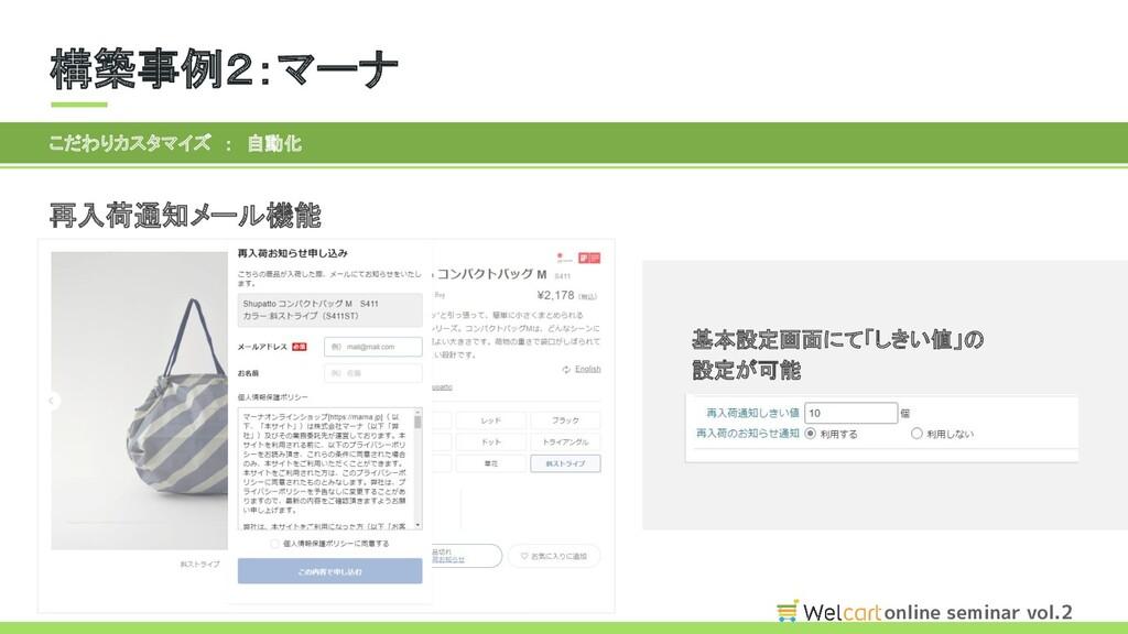 online seminar vol.2 構築事例2:マーナ こだわりカスタマイズ : 自動...