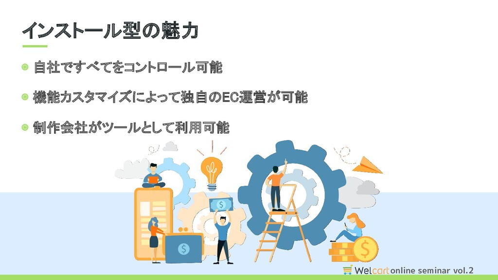 online seminar vol.2 インストール型の魅力 online seminar...