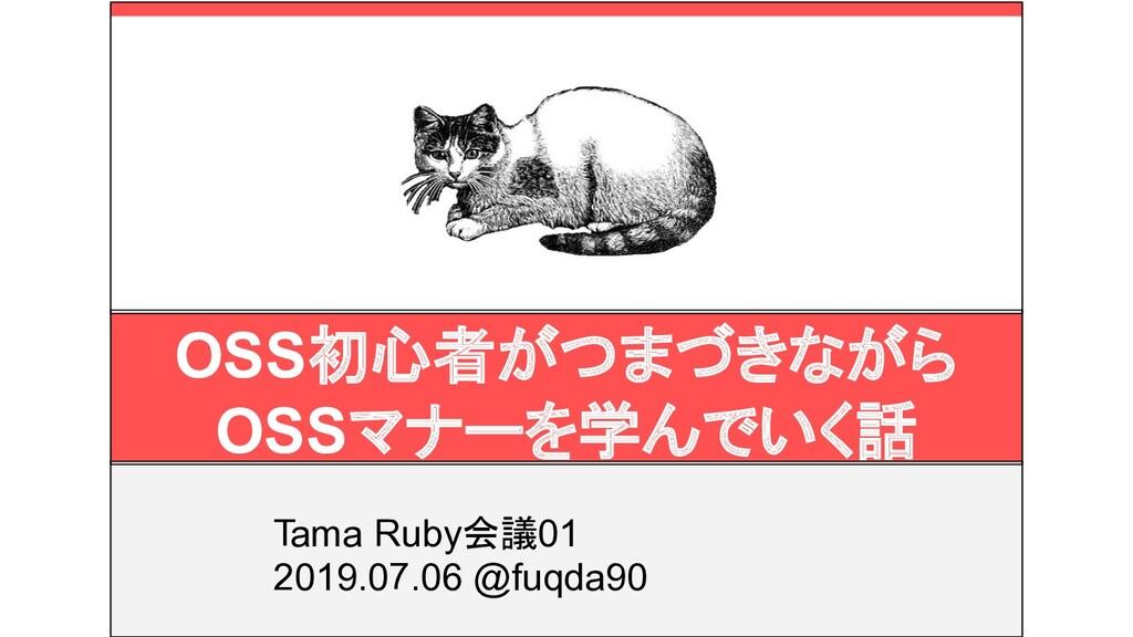 """OSS初心者がつまづきながら OSSマナーを学んでいく話       Tama Ruby!""""0..."""