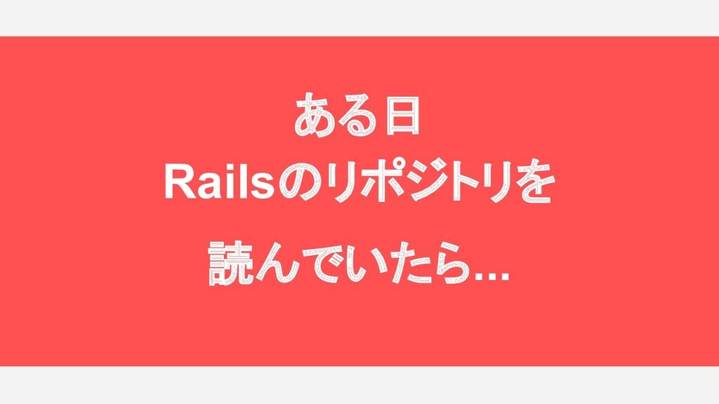ある日 Railsのリポジトリを 読んでいたら...