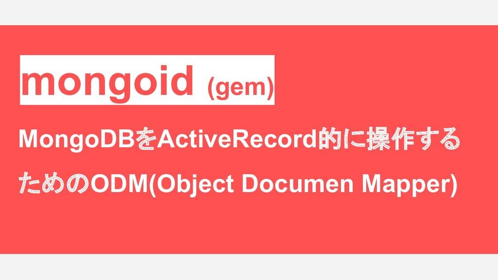mongoid (gem)  MongoDBをActiveRecord的に操作する  ためのO...