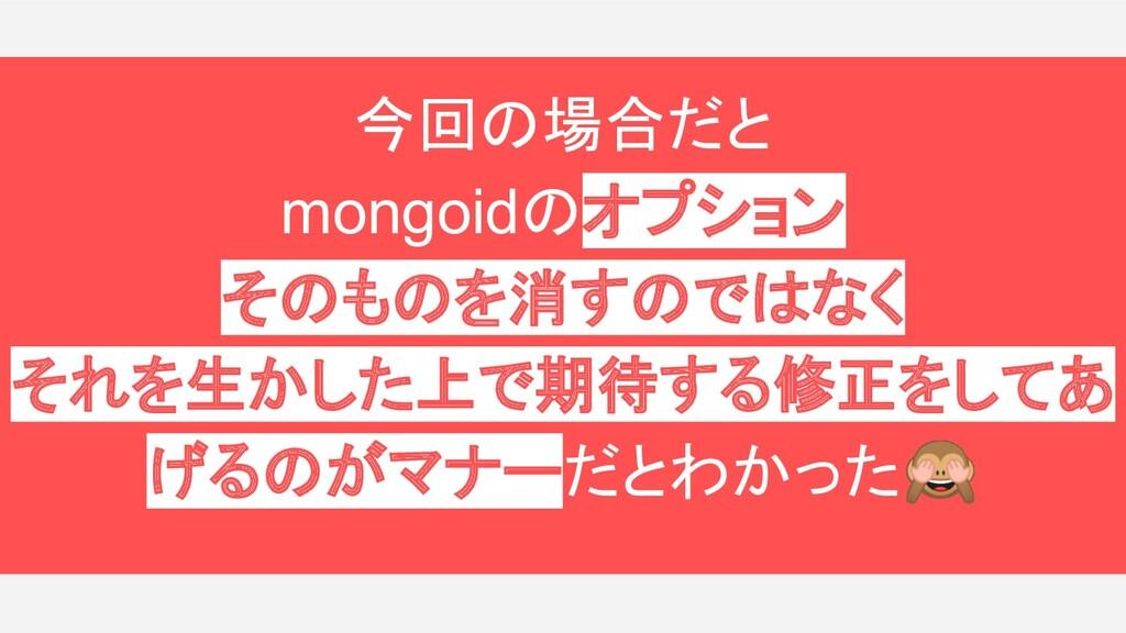 今回の場合だと mongoidのオプション そのものを消すのではなく それを生かした上で期待す...