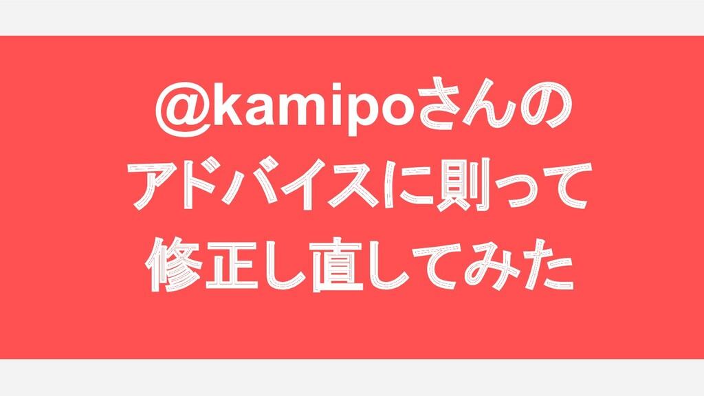@kamipoさんの アドバイスに則って 修正し直してみた