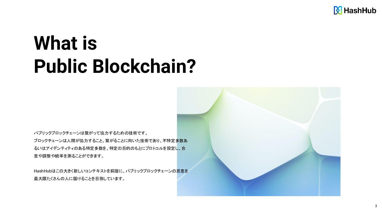 ⽬次 イントロダクション HashHub基本情報 第⼀部 ブロックチェーンとは何か? ブロック...