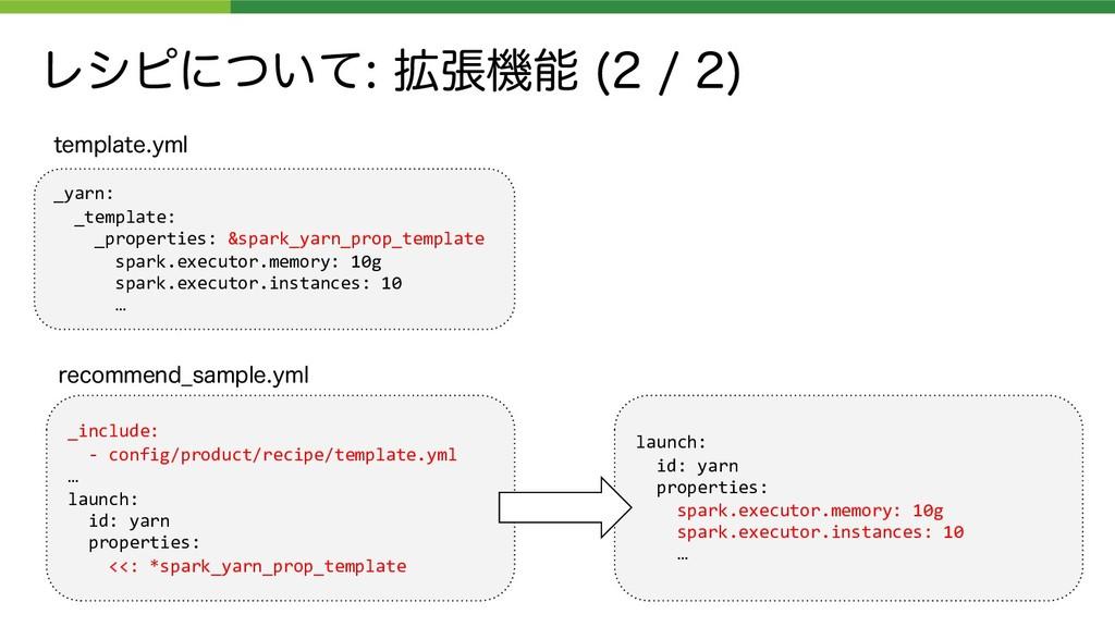 Ϩγϐʹ͍֦ͭͯுػ   _include: - config/product...