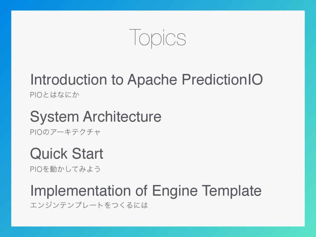 Topics Introduction to Apache PredictionIO PIOͱ...
