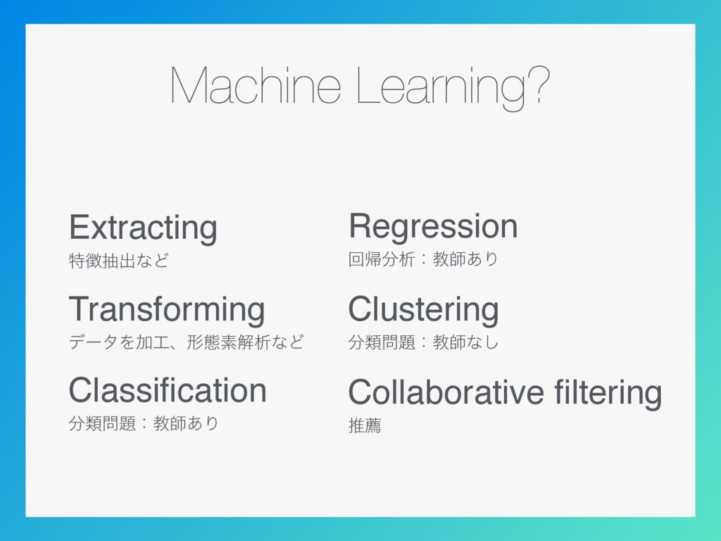 Machine Learning? Extracting ಛநग़ͳͲ Transformin...