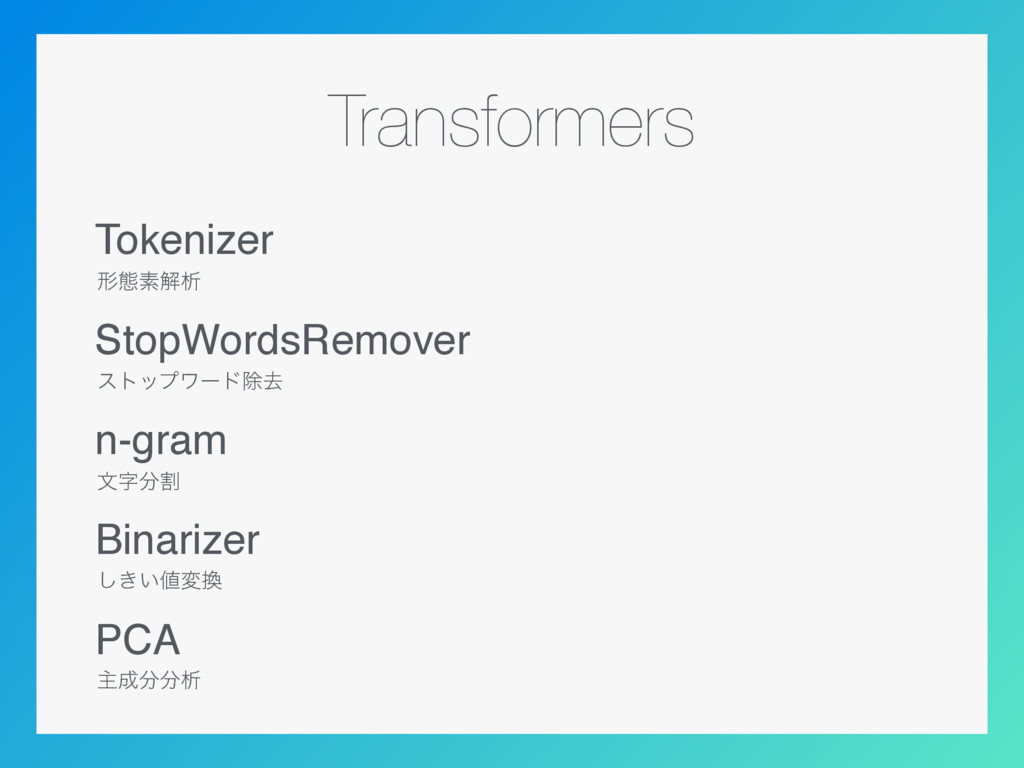 Transformers Tokenizer ܗଶૉղੳ StopWordsRemover ε...