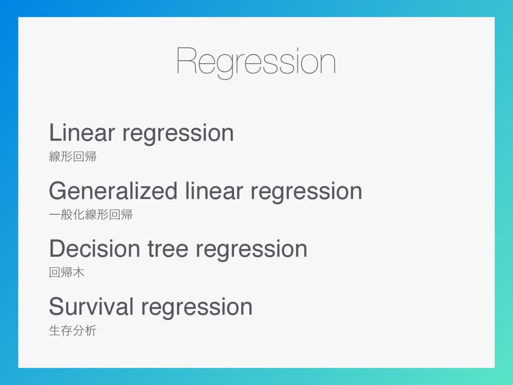 Regression Linear regression ઢܗճؼ Generalized l...