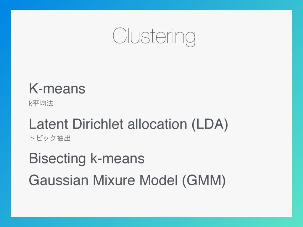 Clustering K-means kฏۉ๏ Latent Dirichlet alloca...