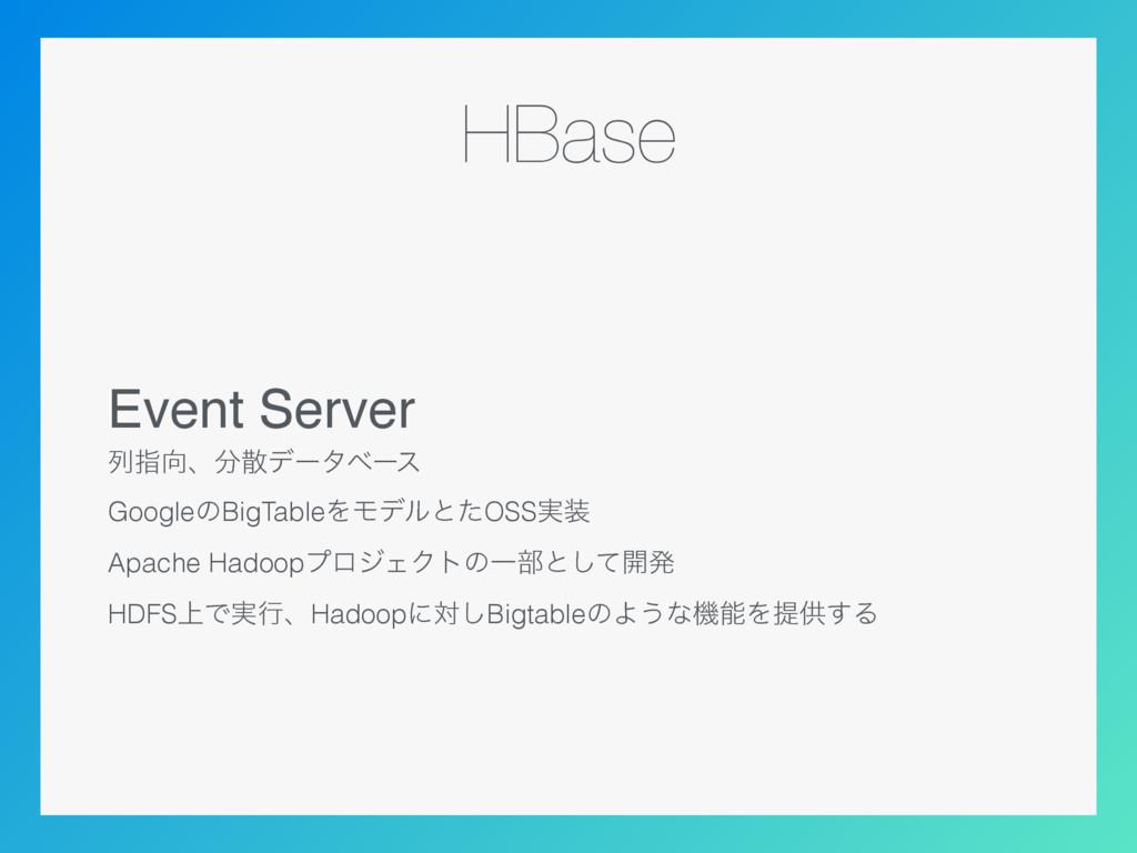 HBase Event Server ྻࢦɺσʔλϕʔε GoogleͷBigTable...