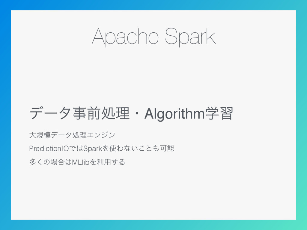 Apache Spark σʔλલॲཧɾAlgorithmֶश େنσʔλॲཧΤϯδϯ P...