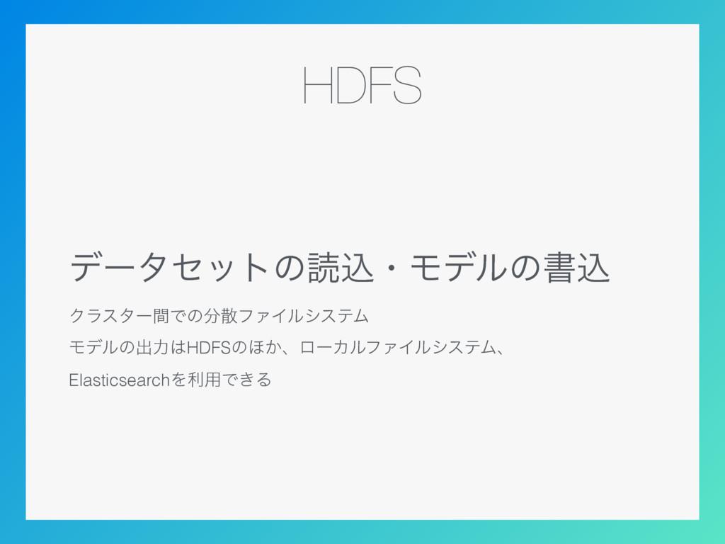 HDFS σʔληοτͷಡࠐɾϞσϧͷॻࠐ ΫϥελʔؒͰͷϑΝΠϧγεςϜ Ϟσϧͷग़ྗ...