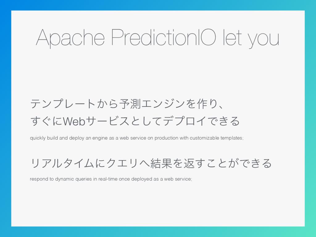 Apache PredictionIO let you ςϯϓϨʔτ͔Β༧ଌΤϯδϯΛ࡞Γɺ...