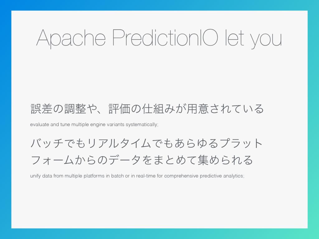 Apache PredictionIO let you ޡࠩͷௐɺධՁͷΈ͕༻ҙ͞Εͯ...