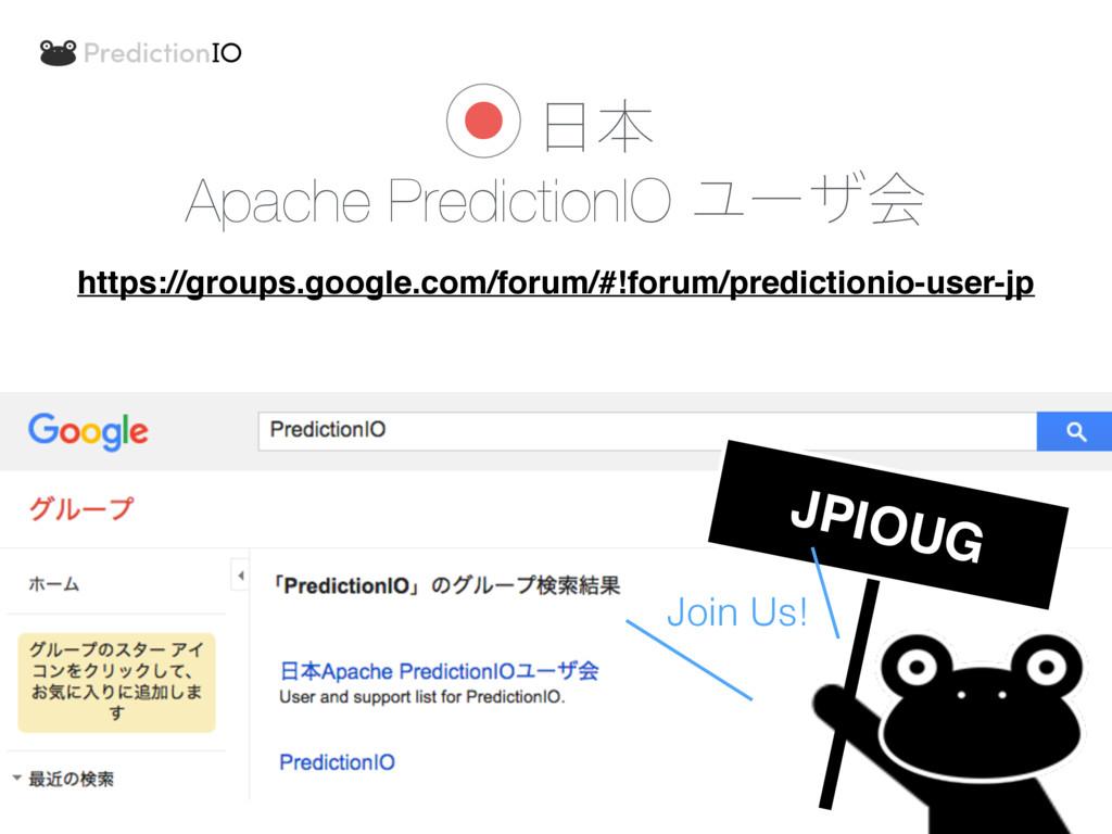 ● ຊ Apache PredictionIO Ϣʔβձ JPIOUG https://gr...